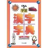 くもんの学習漢字字典
