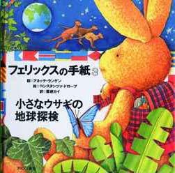 フェリックスの手紙3 小さなウサギの地球探検