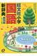 旺文社小学国語新辞典 第4版 ワイド