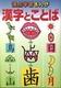 漢字とことば