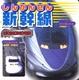 新幹線(しんかんせん)
