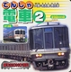 電車(でんしゃ)2