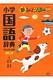 新レインボ−小学国語辞典 改訂第4版 小