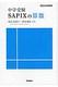 中学受験SAPIXの算数