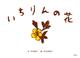 いちりんの花
