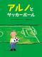 アルノと サッカーボール