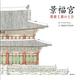景福宮 朝鮮王朝の王宮