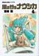 アニメージュ・コミックス・ワイド判 風の谷のナウシカ 4