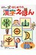 はじめての漢字えほん 1年生の漢字がわかる!