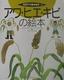 アワ・ヒエ・キビの絵本