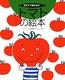 トマトの絵本
