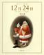 ギフト版 12月24日 クリスマス・イブの日に