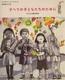 すべての子どもたちのために 子どもの権利条約