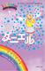レインボーマジック48 デイジーの妖精ダニエル