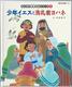 みんなの聖書絵本シリーズ 2 少年イエスと洗礼者ヨハネ