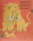 三びきのごきげんなライオン