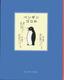 ペンギンゴコロ
