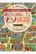 レイトン教授のナゾ迷路 レイトン教授の世界観でイギリスを描く