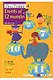 小学えいご大型絵本 「英語ノ−ト」の表現がくり返し学べる 第4巻