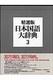 日本国語大辞典 第3巻(は−ん・漢字索引) 精選版