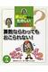 新装版 秋山仁先生のたのしい算数教室 算数ならわってもおこられない! 新装版