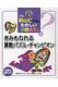 新装版 秋山仁先生のたのしい算数教室 きみもなれる算数パズル・チャンピオン 新装版