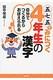 自分でつくるからおぼえられる 五七五でみにつく4年生の漢字