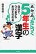 自分でつくるからおぼえられる 五七五でみにつく5年生の漢字