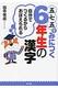 自分でつくるからおぼえられる 五七五でみにつく6年生の漢字