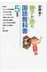 齋藤孝の親子で読む国語教科書 5年生