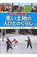 日本の国土とくらし 寒い土地の人びとのくらし