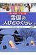 日本の国土とくらし 雪国の人びとのくらし