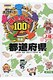 検定クイズ100 都道府県 上級