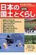 日本の国土とくらし(全8巻)