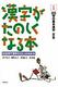 漢字がたのしくなる本 1 改訂版