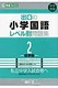 出口の小学国語レベル別問題集 2(標準編)