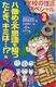 学校の怪談文庫 学校の怪談スペシャル(3) 八番めの不思議を知ったとき、キミは・・・!?