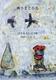 神さまと小鳥 ほさかとしこ詩集