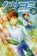 21世紀空想科学小説(3) クサヨミ