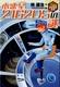 21世紀空想科学小説(4) 小惑星2162DSの謎
