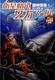21世紀空想科学小説(6) 衛星軌道2万マイル