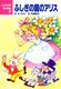 こども世界名作童話(8) ふしぎの国のアリス