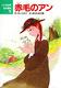 こども世界名作童話(10) 赤毛のアン