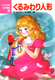 こども世界名作童話(36) くるみわり人形