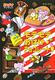 おばけマンション(23) モテモテおばけチョコレート