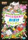 おばけマンション(29) よいこになれる!?おばけキャンディー