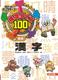 検定クイズ100 漢字
