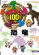 検定クイズ100 恐竜