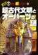 ほんとうにあった!?世界の超ミステリー(3) 超古代文明とオーパーツの謎