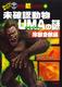 ほんとうにあった!?世界の超ミステリー(4) 未確認動物UMAの謎 珍獣奇獣編